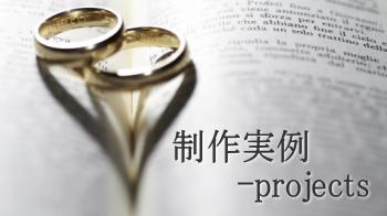 bridal制作実例
